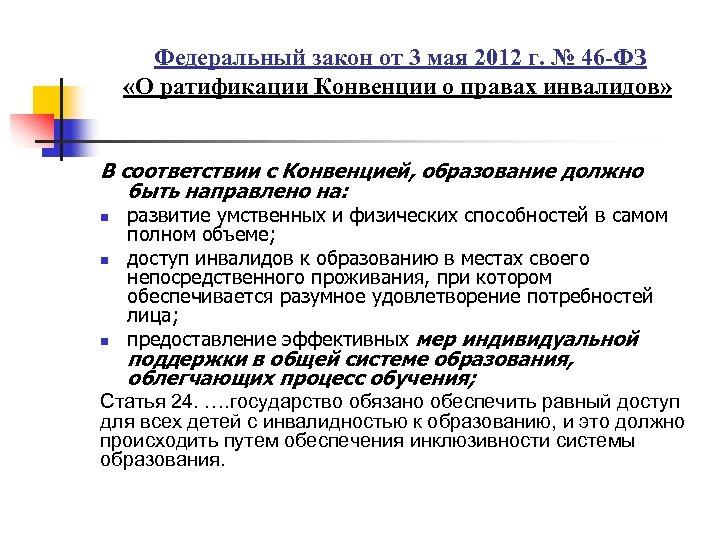 Федеральный закон от 3 мая 2012 г. № 46 -ФЗ «О ратификации Конвенции