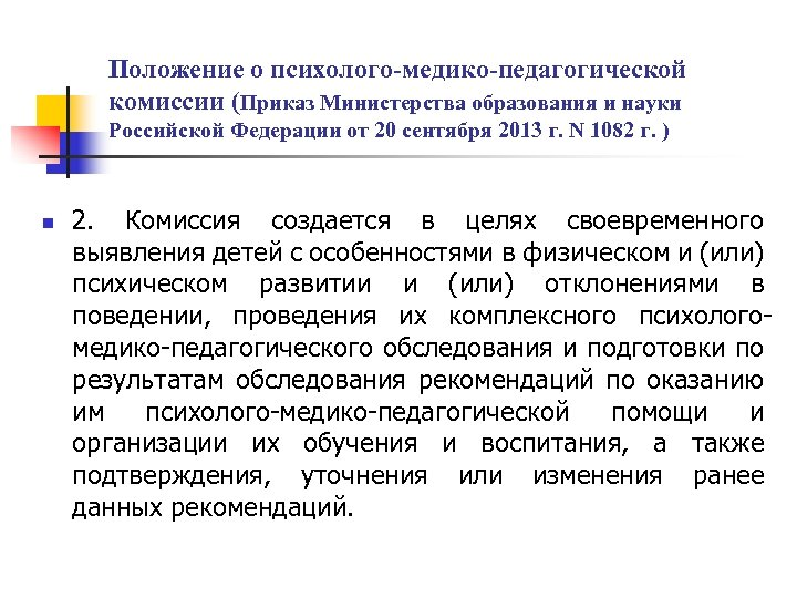 Положение о психолого-медико-педагогической комиссии (Приказ Министерства образования и науки Российской Федерации от 20 сентября