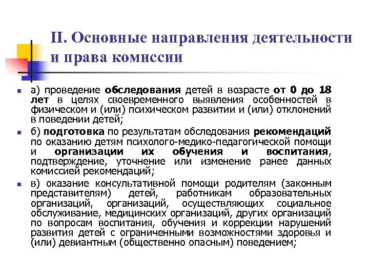 II. Основные направления деятельности и права комиссии n n n а) проведение обследования детей