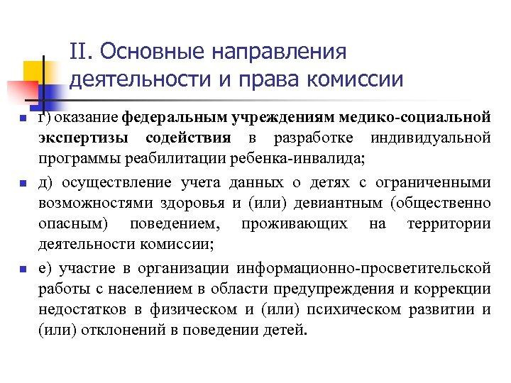 II. Основные направления деятельности и права комиссии n n n г) оказание федеральным учреждениям