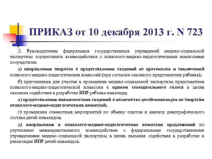 ПРИКАЗ от 10 декабря 2013 г. N 723 2. Руководителям федеральных государственных учреждений медико-социальной