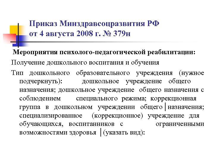 Приказ Минздравсоцразвития РФ от 4 августа 2008 г. № 379 н Мероприятия психолого-педагогической реабилитации:
