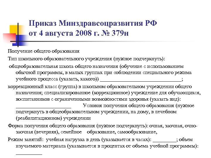 Приказ Минздравсоцразвития РФ от 4 августа 2008 г. № 379 н Получение общего образования