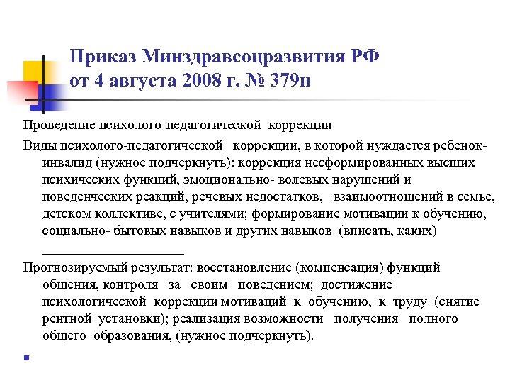 Приказ Минздравсоцразвития РФ от 4 августа 2008 г. № 379 н Проведение психолого-педагогической коррекции