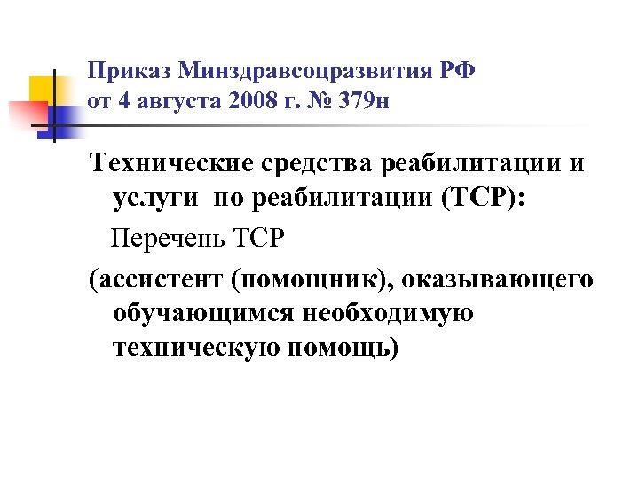 Приказ Минздравсоцразвития РФ от 4 августа 2008 г. № 379 н Технические средства реабилитации