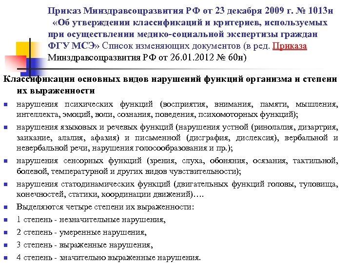 Приказ Минздравсоцразвития РФ от 23 декабря 2009 г. № 1013 н «Об утверждении классификаций
