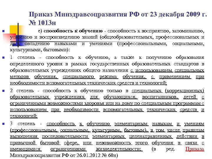 Приказ Минздравсоцразвития РФ от 23 декабря 2009 г. № 1013 н n n е)