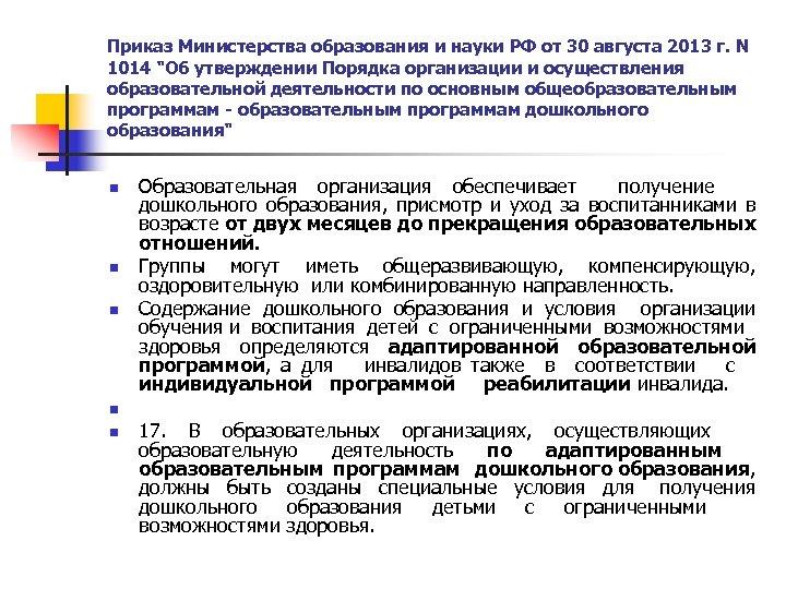 Приказ Министерства образования и науки РФ от 30 августа 2013 г. N 1014