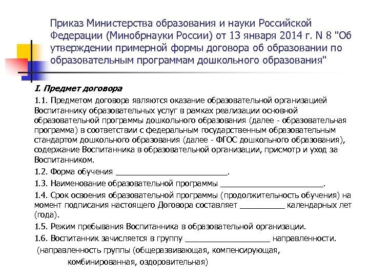 Приказ Министерства образования и науки Российской Федерации (Минобрнауки России) от 13 января 2014 г.