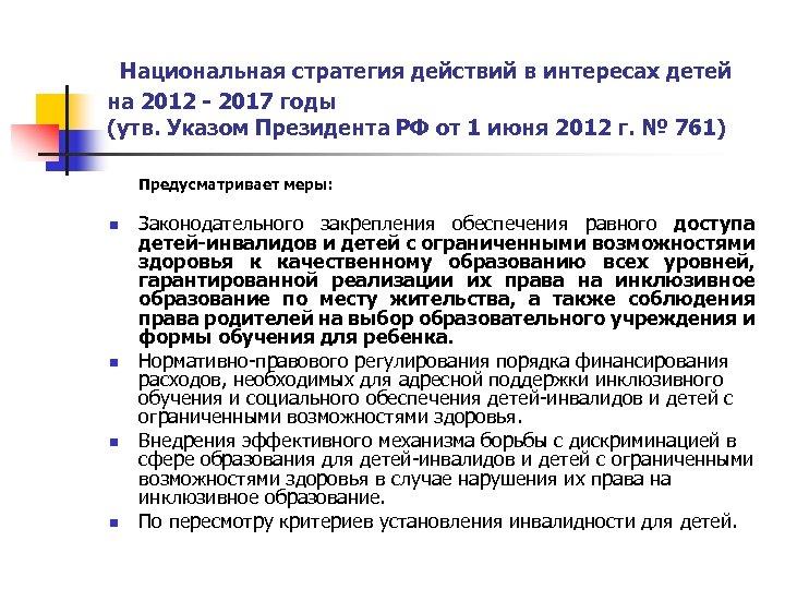 Национальная стратегия действий в интересах детей на 2012 - 2017 годы (утв. Указом