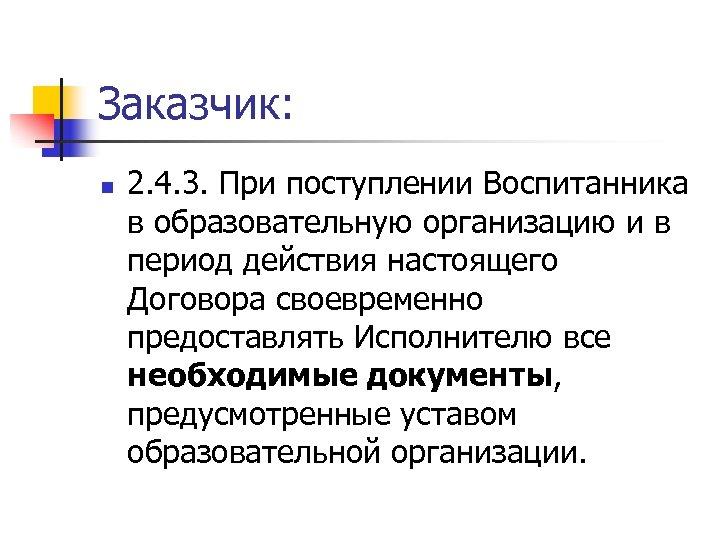 Заказчик: n 2. 4. 3. При поступлении Воспитанника в образовательную организацию и в период