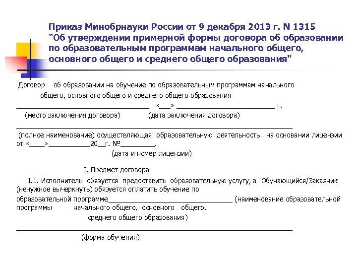 Приказ Минобрнауки России от 9 декабря 2013 г. N 1315