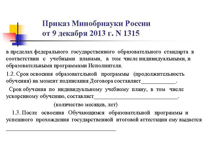 Приказ Минобрнауки России от 9 декабря 2013 г. N 1315 в пределах федерального государственного