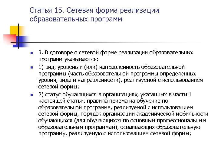 Статья 15. Сетевая форма реализации образовательных программ n n n 3. В договоре о