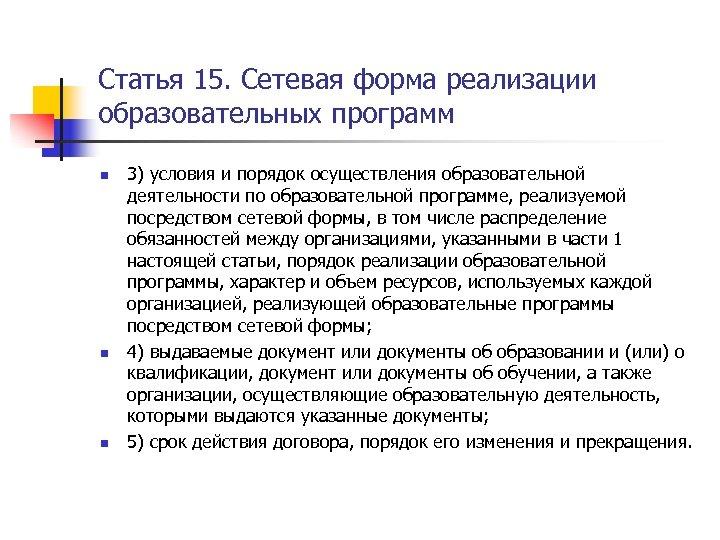 Статья 15. Сетевая форма реализации образовательных программ n n n 3) условия и порядок