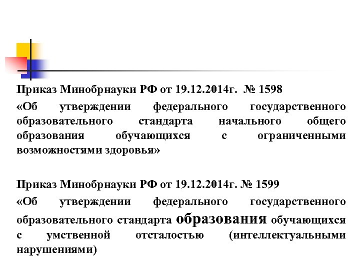 Приказ Минобрнауки РФ от 19. 12. 2014 г. № 1598 «Об утверждении федерального государственного