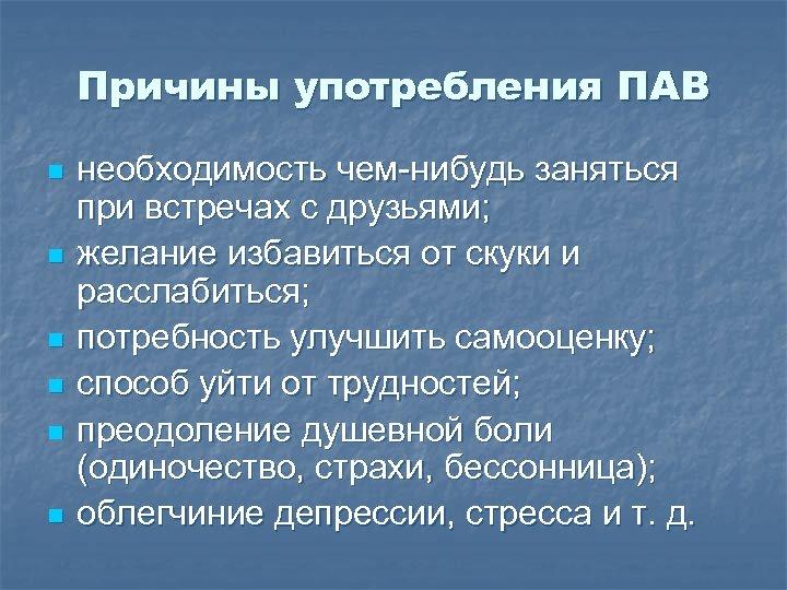Причины употребления ПАВ n n n необходимость чем-нибудь заняться при встречах с друзьями; желание