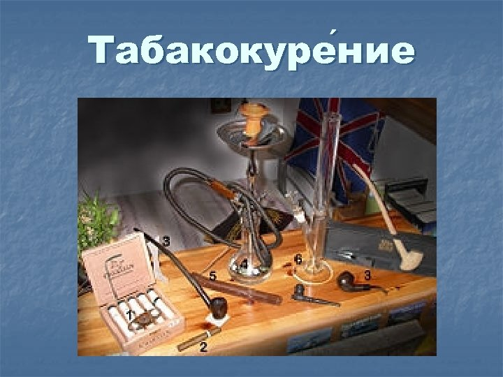 Табакокуре ние