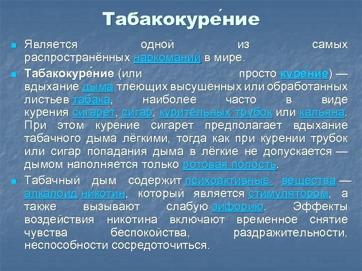 Табакокуре ние n n n Является одной из самых распространённых наркоманий в мире. Табакокуре