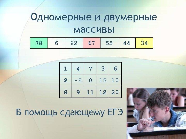 Одномерные и двумерные массивы 78 6 82 67 1 4 7 2 -5 0