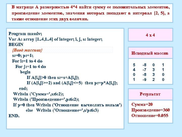 В матрице A размерностью 4*4 найти сумму ее положительных элементов, произведение элементов, значения которых