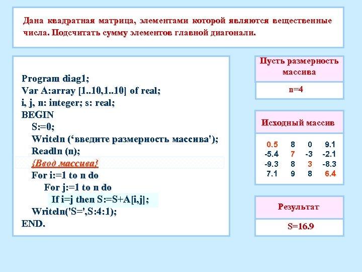 Дана квадратная матрица, элементами которой являются вещественные числа. Подсчитать сумму элементов главной диагонали. Program
