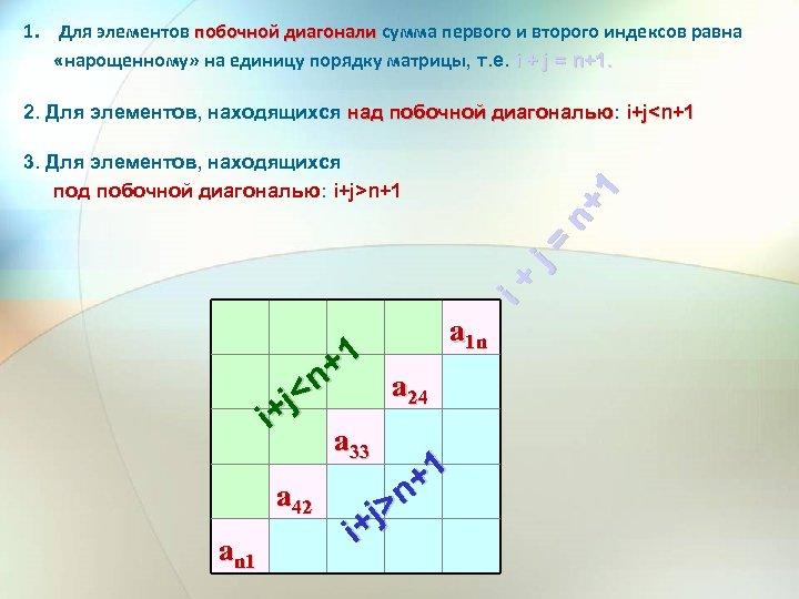 1. Для элементов побочной диагонали сумма первого и второго индексов равна «нарощенному» на единицу