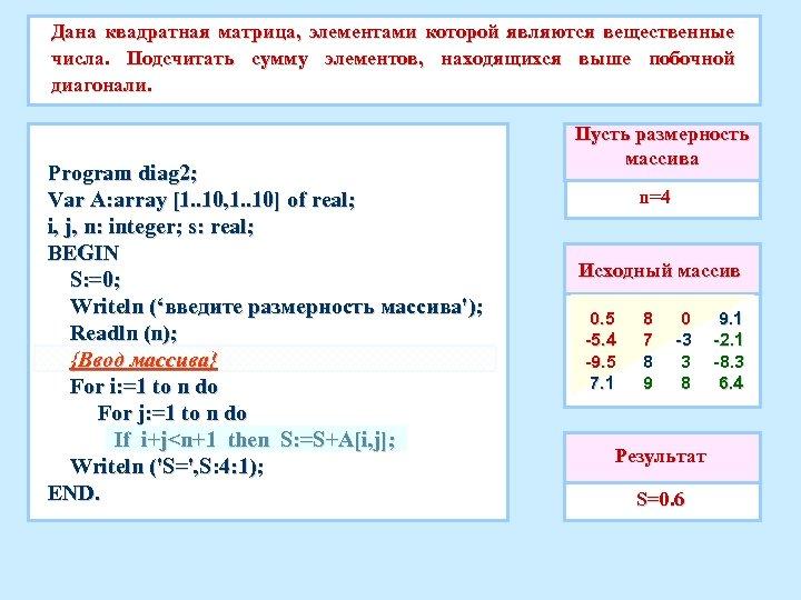 Дана квадратная матрица, элементами которой являются вещественные числа. Подсчитать сумму элементов, находящихся выше побочной