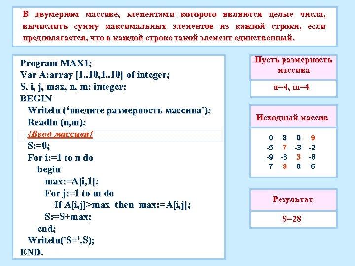 В двумерном массиве, элементами которого являются целые числа, вычислить сумму максимальных элементов из каждой