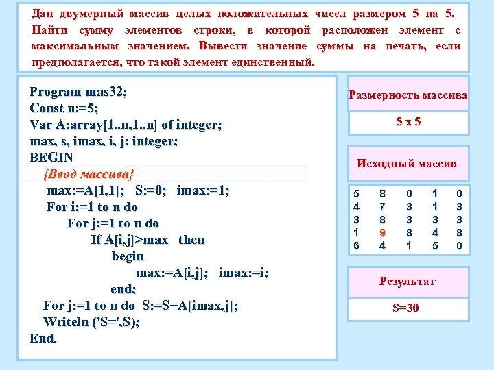 Дан двумерный массив целых положительных чисел размером 5 на 5. Найти сумму элементов строки,
