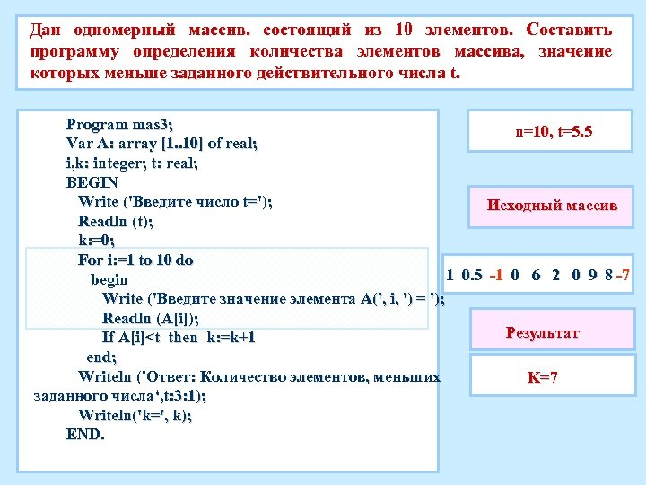 Дан одномерный массив. состоящий из 10 элементов. Составить программу определения количества элементов массива, значение