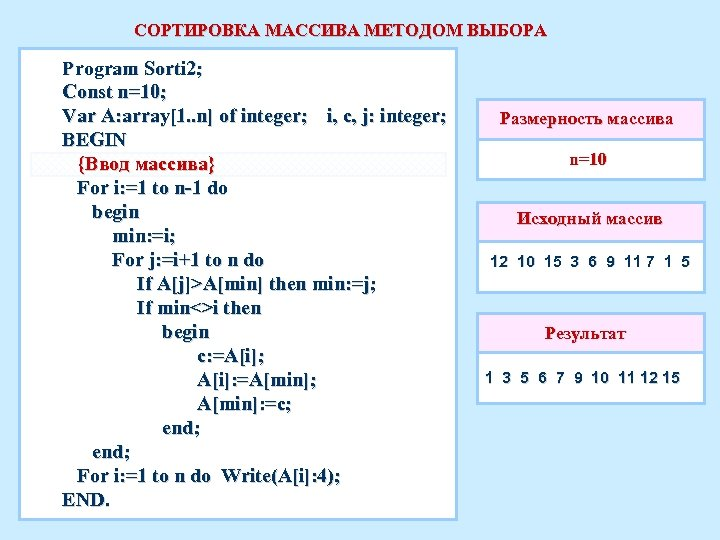 СОРТИРОВКА МАССИВА МЕТОДОМ ВЫБОРА Program Sorti 2; Const n=10; Var A: array[1. . n]