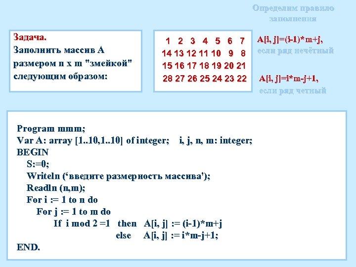 Определим правило заполнения Задача. Заполнить массив А размером n x m