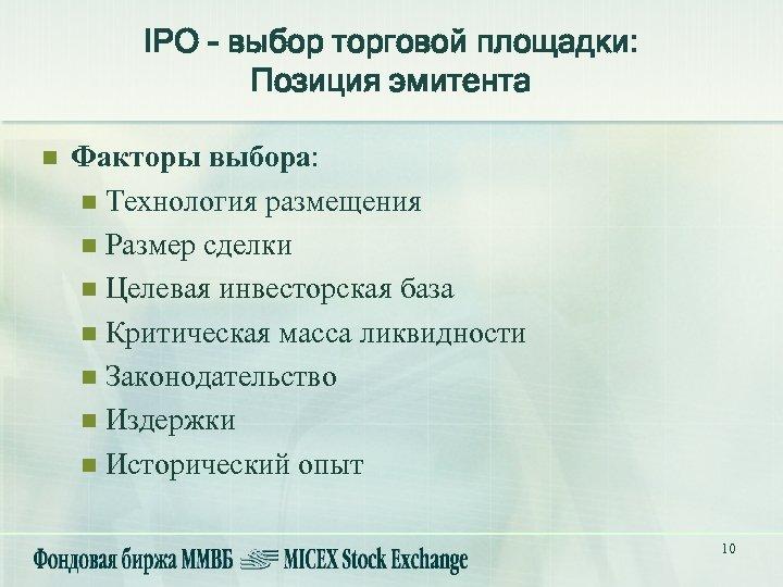 IPO - выбор торговой площадки: Позиция эмитента n Факторы выбора: n Технология размещения n