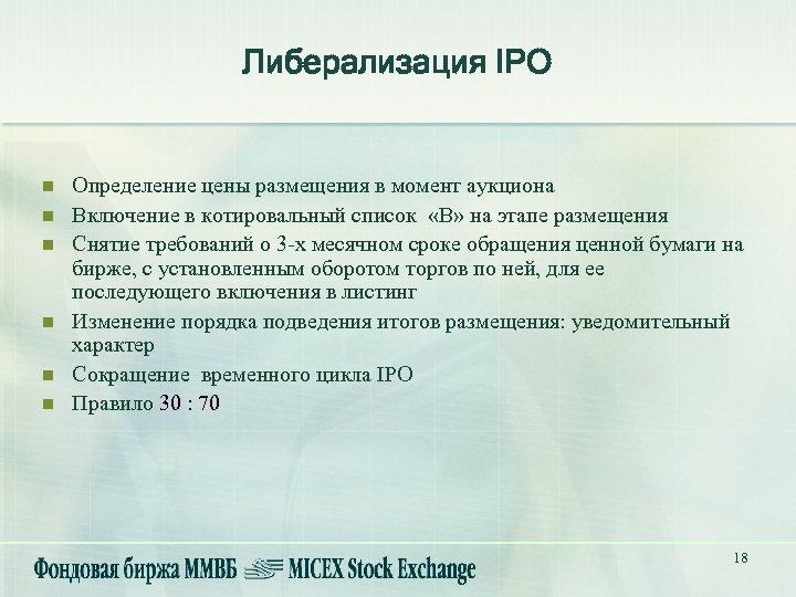 Либерализация IPO n n n Определение цены размещения в момент аукциона Включение в котировальный