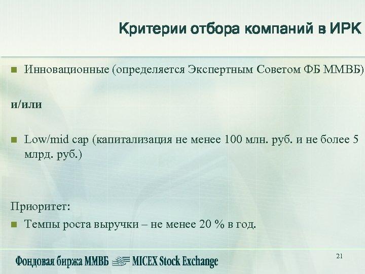 Критерии отбора компаний в ИРК n Инновационные (определяется Экспертным Советом ФБ ММВБ) и/или n