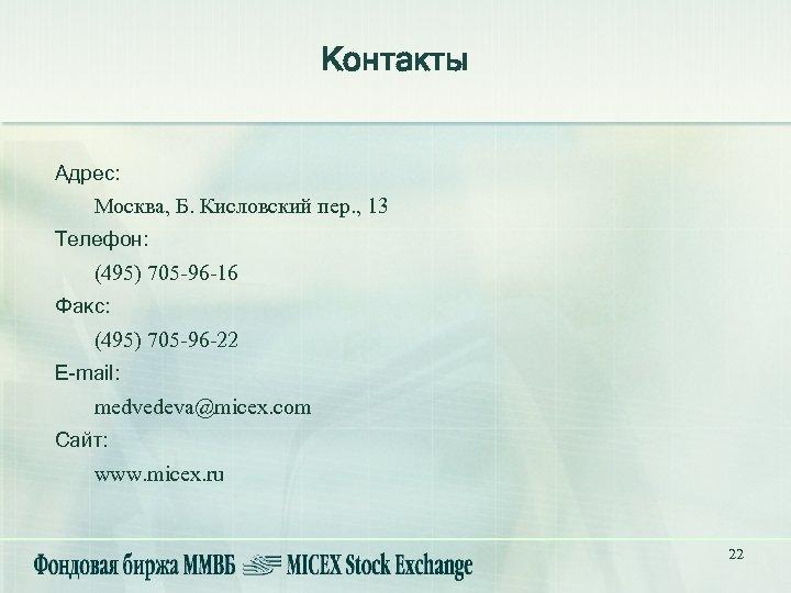 Контакты Адрес: Москва, Б. Кисловский пер. , 13 Телефон: (495) 705 -96 -16 Факс: