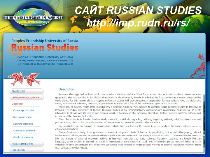 САЙТ RUSSIAN STUDIES http: //imp. rudn. ru/rs/