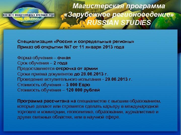 Магистерская программа «Зарубежное регионоведение» RUSSIAN STUDIES Cпециализация «Россия и сопредельные регионы» Приказ об открытии