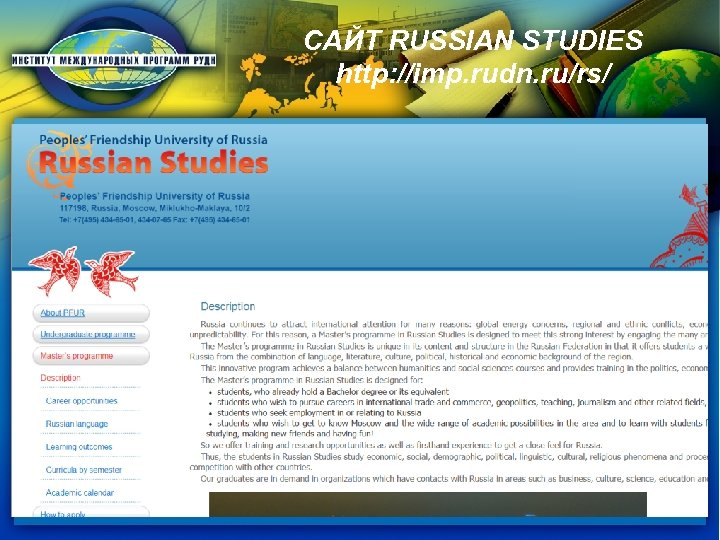 САЙТ RUSSIAN STUDIES http: //imp. rudn. ru/rs/