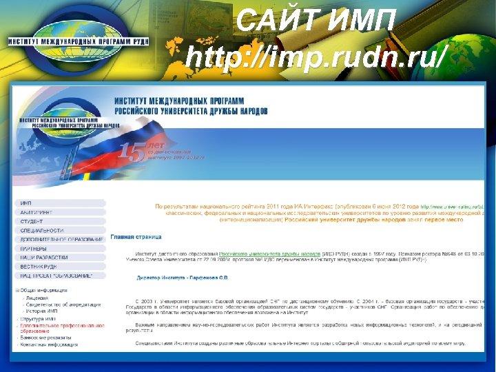 САЙТ ИМП http: //imp. rudn. ru/