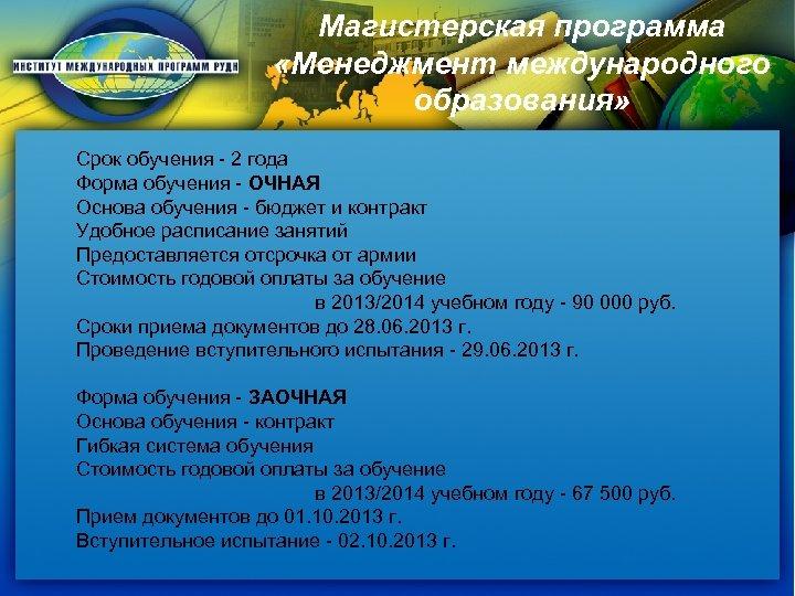 Магистерская программа «Менеджмент международного образования» Срок обучения - 2 года Форма обучения - ОЧНАЯ
