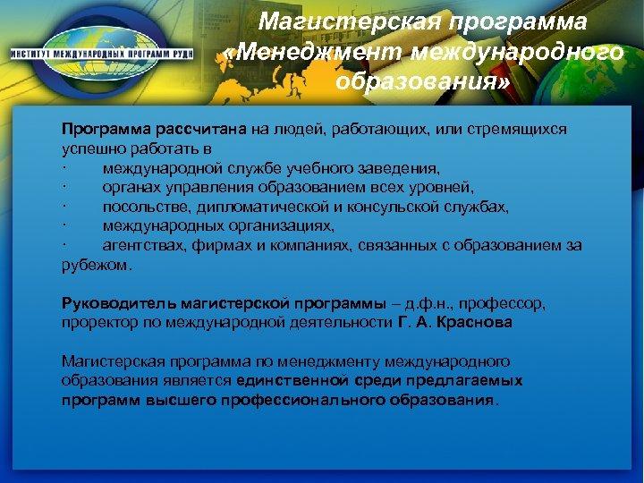 Магистерская программа «Менеджмент международного образования» Программа рассчитана на людей, работающих, или стремящихся успешно работать