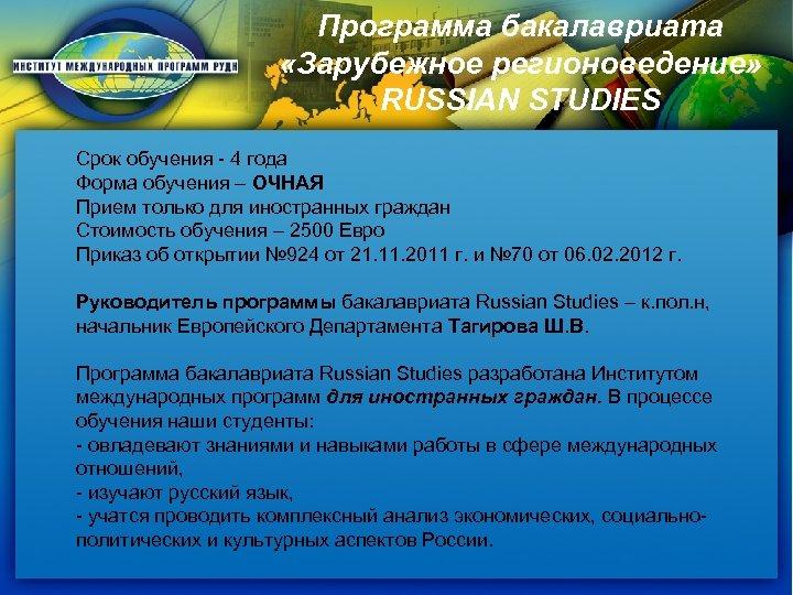 Программа бакалавриата «Зарубежное регионоведение» RUSSIAN STUDIES Срок обучения - 4 года Форма обучения –