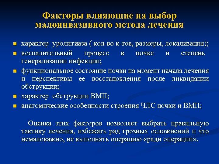 Факторы влияющие на выбор малоинвазивного метода лечения n n n характер уролитиаза ( кол-во