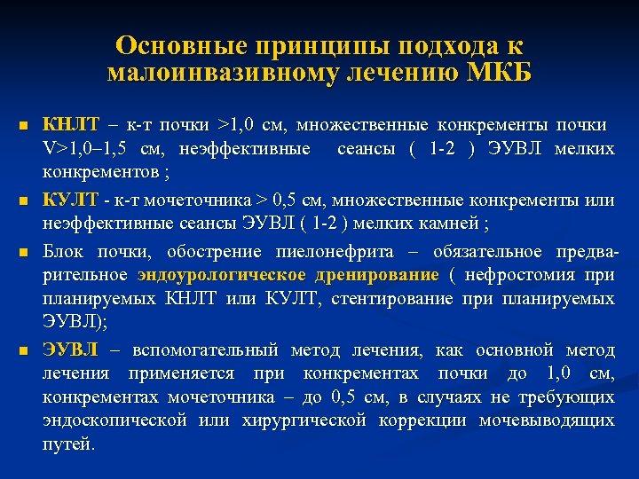 Основные принципы подхода к малоинвазивному лечению МКБ n n КНЛТ – к-т почки >1,