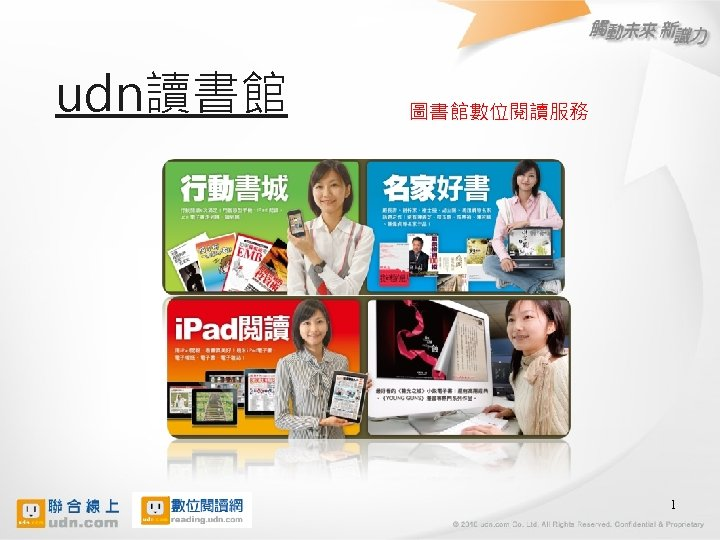 udn讀書館 圖書館數位閱讀服務 1