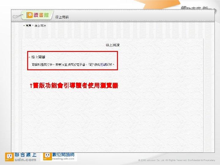 ↑舊版功能會引導讀者使用瀏覽器