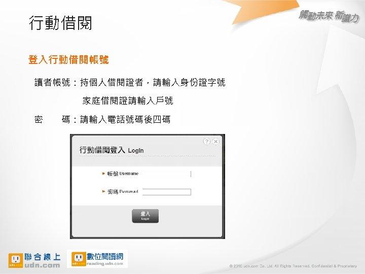 行動借閱 登入行動借閱帳號 讀者帳號:持個人借閱證者,請輸入身份證字號 家庭借閱證請輸入戶號 密 碼:請輸入電話號碼後四碼