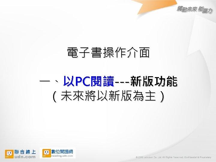 電子書操作介面 一、以PC閱讀---新版功能 (未來將以新版為主)